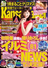 KansaiWalker関西ウォーカー 2015 No.23