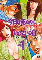 「今日は死ぬのにもってこいの日(ヤングチャンピオン・コミックス)」シリーズ