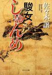 駿女-電子書籍