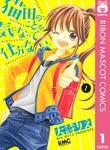 猫田のことが気になって仕方ない。 1-電子書籍