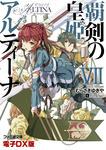 覇剣の皇姫アルティーナ7 電子DX版-電子書籍