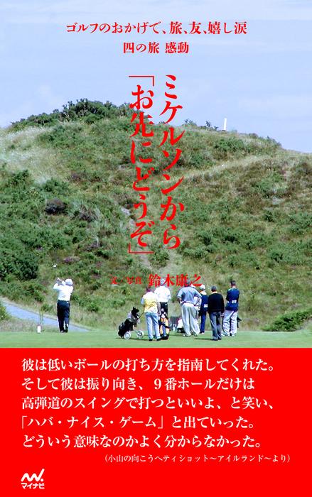 ゴルフのおかげで、旅、友、嬉し涙 四の旅 感動 ~ミケルソンからお先にどうぞ~-電子書籍-拡大画像