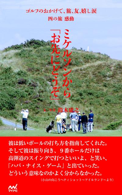 ゴルフのおかげで、旅、友、嬉し涙 四の旅 感動 ~ミケルソンからお先にどうぞ~-電子書籍
