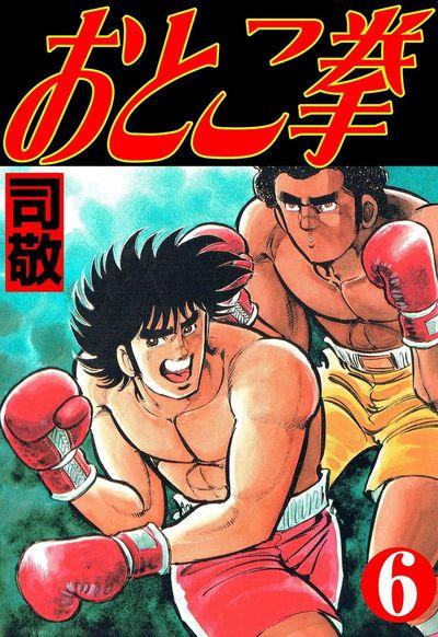 おとこ拳6-電子書籍
