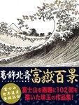 葛飾北斎 富嶽百景-電子書籍