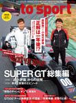 AUTOSPORT No.1446-電子書籍
