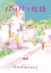 パリパリ伝説(9)-電子書籍