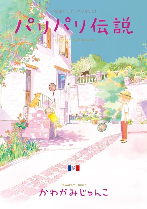 パリパリ伝説(9)-電子書籍-拡大画像