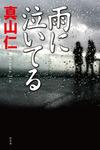 雨に泣いてる-電子書籍