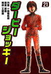ダービージョッキー21-電子書籍