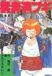 猛者連ブギ (6)-電子書籍