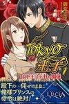 Tokyo王子1―年下王子に甘い服従-電子書籍