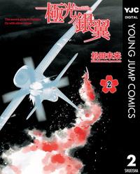 極光ノ銀翼 2-電子書籍
