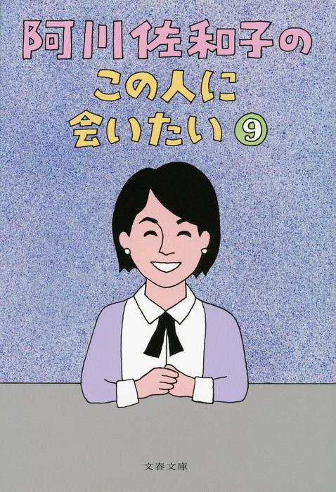 阿川佐和子のこの人に会いたい9-電子書籍-拡大画像