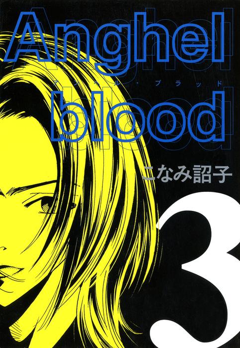 Anghel blood(3)拡大写真