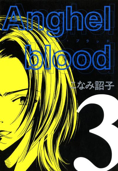 Anghel blood(3)-電子書籍