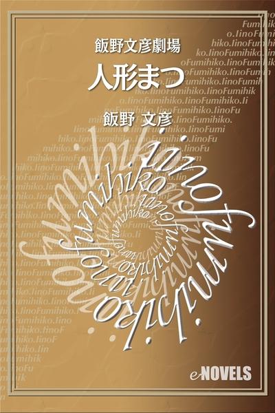 飯野文彦劇場 人形まつ-電子書籍
