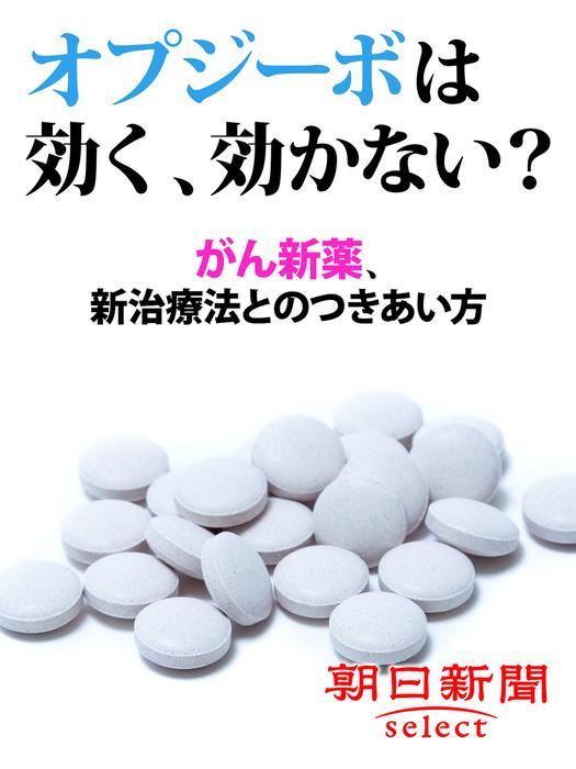 オプジーボは効く、効かない? がん新薬、新治療法とのつきあい方拡大写真