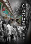 編集長の些末な事件ファイル21 亡者の行進-電子書籍