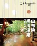 ことりっぷ由布院・黒川温泉 阿蘇・高千穂-電子書籍