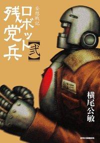 妄想戦記ロボット残党兵(2)