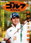 週刊ゴルフダイジェスト 2015/2/24号-電子書籍