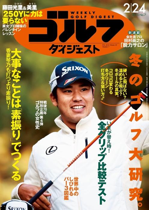 週刊ゴルフダイジェスト 2015/2/24号拡大写真