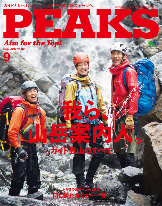 PEAKS 2016年9月号 No.82拡大写真