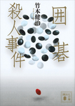 囲碁殺人事件-電子書籍