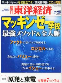 週刊東洋経済 2013年7月20日号