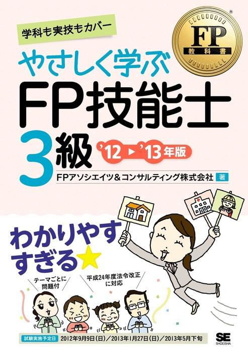 FP教科書 やさしく学ぶFP技能士3級 '12~'13年版拡大写真