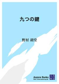 九つの鍵-電子書籍