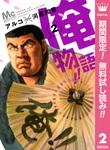 俺物語!!【期間限定無料】 2-電子書籍