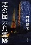 芝公園六角堂跡-電子書籍