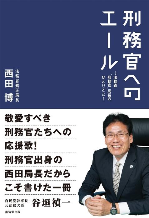 刑務官へのエール-電子書籍-拡大画像