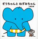 ぞうちゃんと ねずみちゃん-電子書籍