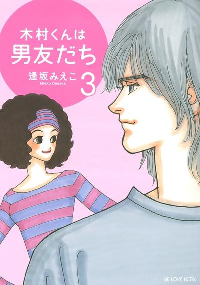 木村くんは男友だち(3)-電子書籍