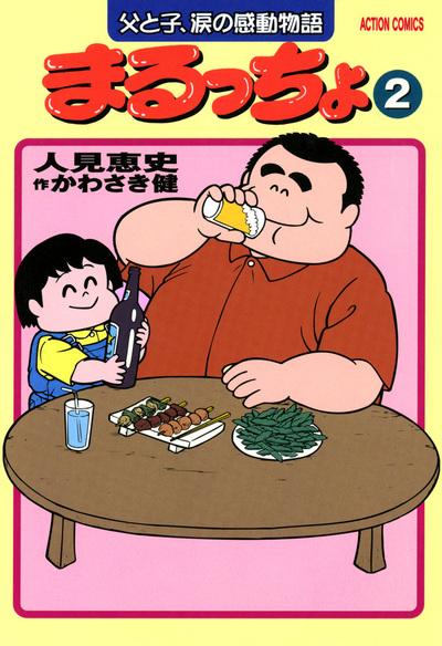 まるっちょ / 2-電子書籍
