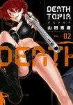 DEATHTOPIA(2)-電子書籍