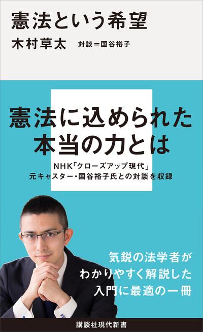 憲法という希望-電子書籍