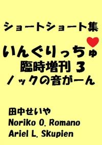 いんぐりっちゅ・臨時増刊3(ノックの音がーん):ショートショート