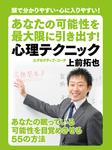 あなたの可能性を最大限に引き出す! 心理テクニック-電子書籍