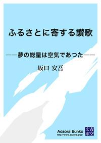 ふるさとに寄する讃歌 ――夢の総量は空気であつた――-電子書籍