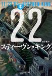 11/22/63(中)-電子書籍