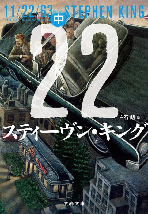 11/22/63(中)拡大写真