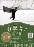 0学占い 冥王星 2017-電子書籍