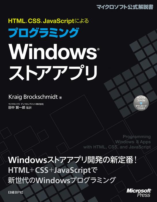 HTML、CSS、JavaScriptによるプログラミングWindowsストアアプリ拡大写真