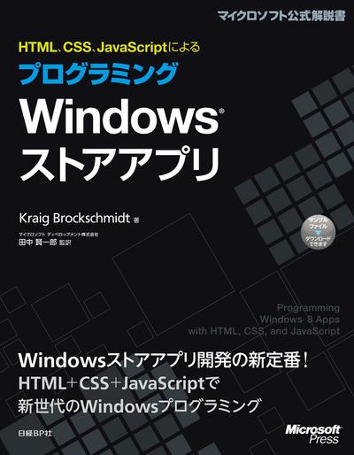 HTML、CSS、JavaScriptによるプログラミングWindowsストアアプリ-電子書籍