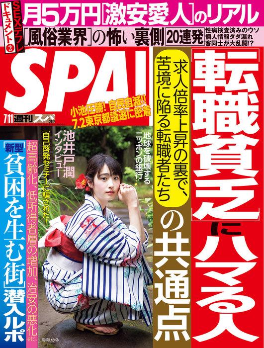 週刊SPA! 2017/7/11号-電子書籍-拡大画像