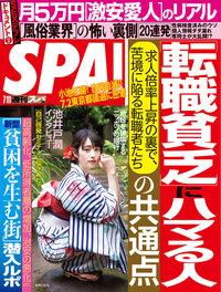 週刊SPA! 2017/7/11号